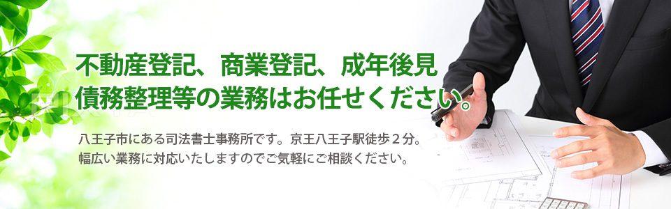 京王八王子駅徒歩2分の司法書士事務所です。 不動産登記、商業登記、成年後見、債務整理と幅広く対応いたします。